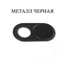 Защитная крышка-шторка для веб-камеры 1 шт овальная черная металл