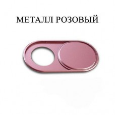 Защитная крышка-шторка для веб-камеры 1 шт овальная розовая металл