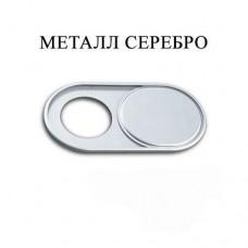Защитная крышка-шторка для веб-камеры 1 шт овальная серебро металл
